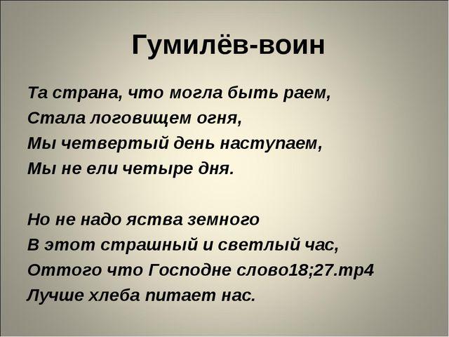 Гумилёв-воин Та страна, что могла быть раем, Стала логовищем огня, Мы четвер...