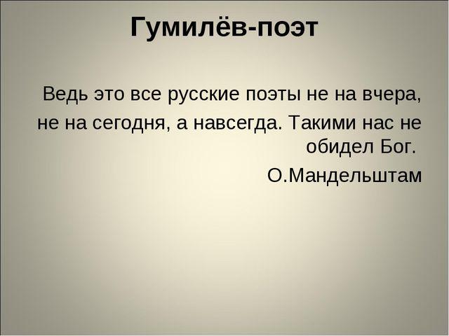 Гумилёв-поэт Ведь это все русские поэты не на вчера, не на сегодня, а навсегд...