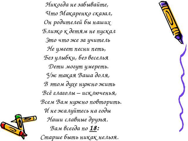 Никогда не забывайте, Что Макаренко сказал, Он родителей бы наших Близко к д...