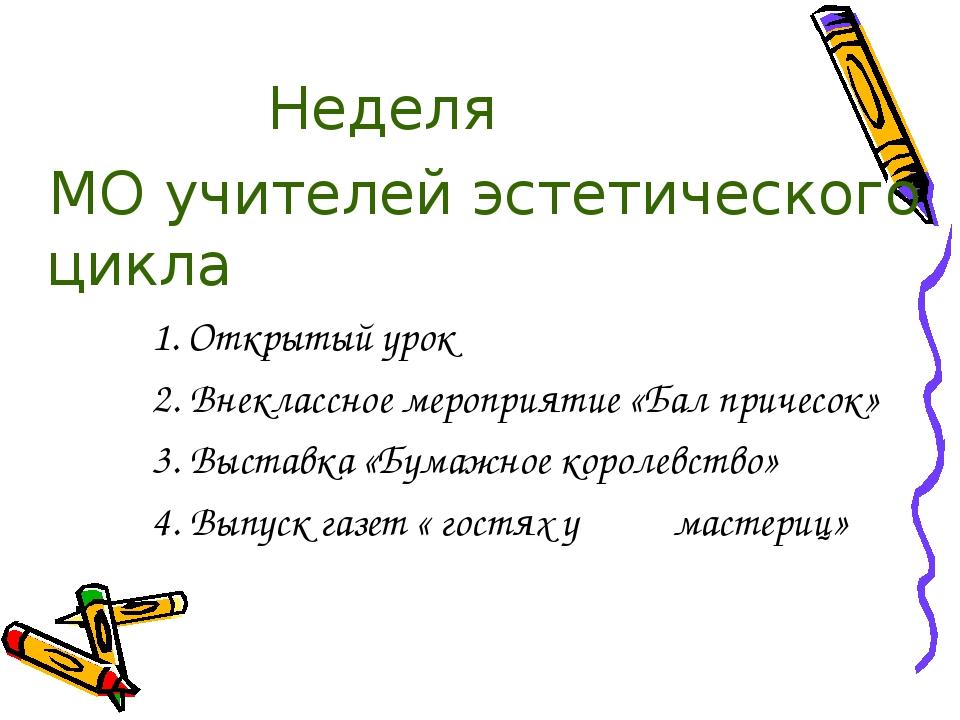 Неделя МО учителей эстетического цикла 1. Открытый урок 2. Внеклассное мероп...