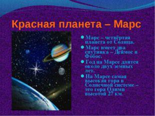 Красная планета – Марс Марс – четвёртая планета от Солнца. Марс имеет два спу
