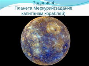 Задание 4 Планета Меркурий(задание капитанам кораблей)