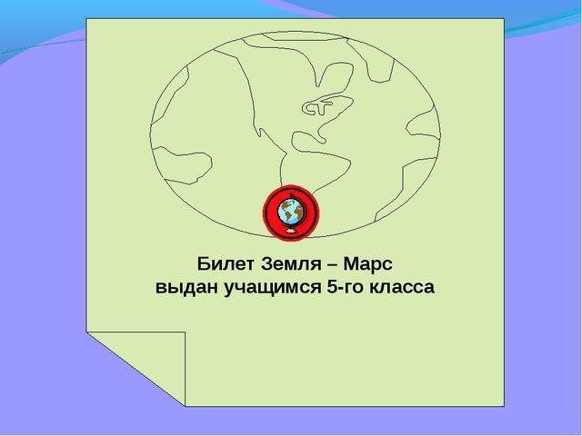 Билет Земля – Марс выдан учащимся 5-го класса