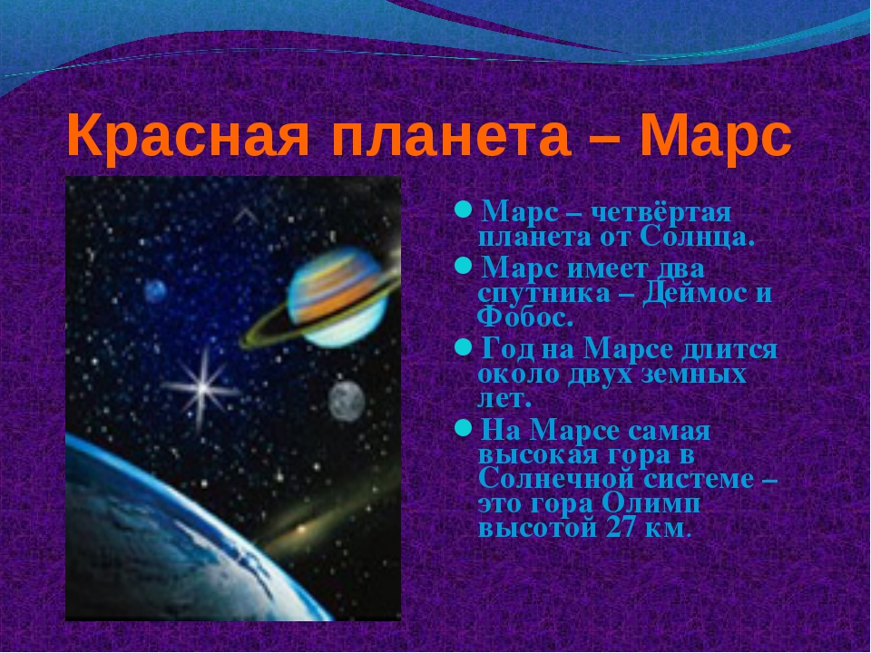 Красная планета – Марс Марс – четвёртая планета от Солнца. Марс имеет два спу...