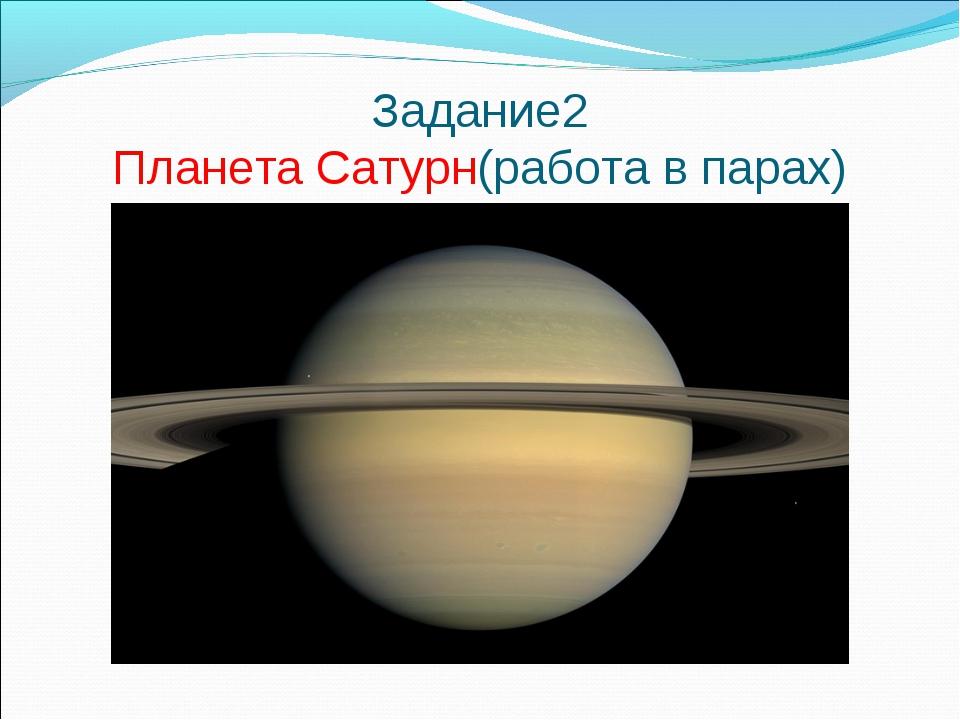 Задание2 Планета Сатурн(работа в парах)