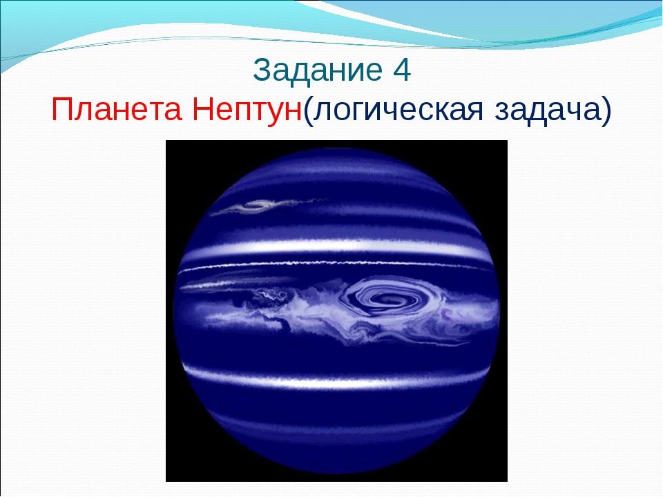 Задание 4 Планета Нептун(логическая задача)