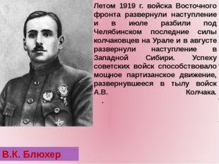 Летом 1919 г. войска Восточного фронта развернули наступление и в июле разби