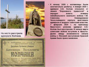 К началу 1920 г. колчаковцы были окончательно разбиты. 4 января 1920 г. адми