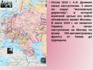"""Летом 1919 г. А.И. Деникин начал наступление. 3 июля он издал """"московскую ди"""