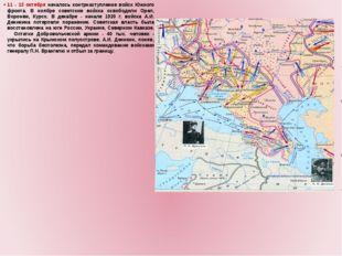 11 - 13 октября началось контрнаступление войск Южного фронта. В ноябре сове