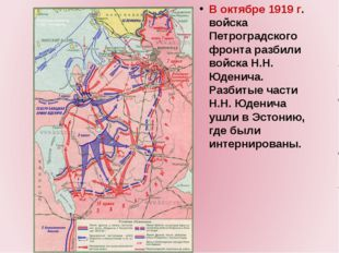 В октябре 1919 г. войска Петроградского фронта разбили войска Н.Н. Юденича.