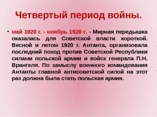 Четвертый период войны. май 1920 г. - ноябрь 1920 г. - Мирная передышка оказа