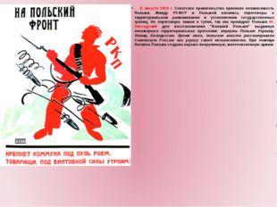 В августе 1918 г. Советское правительство признало независимость Польши