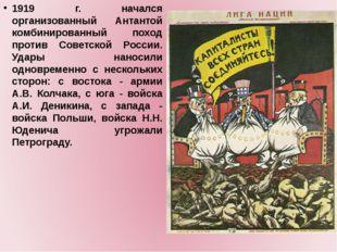 1919 г. начался организованный Антантой комбинированный поход против Советск