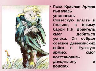 Пока Красная Армия пыталась установить Советскую власть в Польше, в Крыму ба