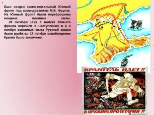 Был создан самостоятельный Южный фронт под командованием М.В. Фрунзе. На Южн
