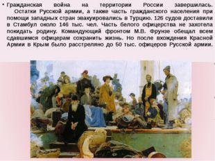 Гражданская война на территории России завершилась. Остатки Русской арм