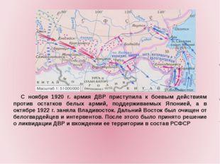 С ноября 1920 г. армия ДВР приступила к боевым действиям против остатко