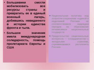 Большевики смогли мобилизовать все ресурсы страны и превратить ее в единый в