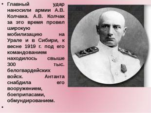 Главный удар наносили армии А.В. Колчака. А.В. Колчак за это время провел ши