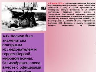 А.В. Колчак был знаменитым полярным исследователем и героем Первой мировой в