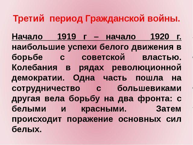 Третий период Гражданской войны. Начало 1919 г – начало 1920 г. наибольшие ус...