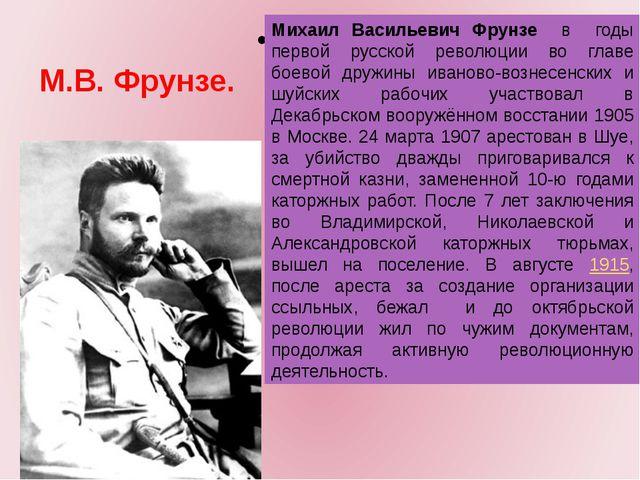 М.В. Фрунзе.  Уже 28 апреля войска Восточного фронта под командованием С...
