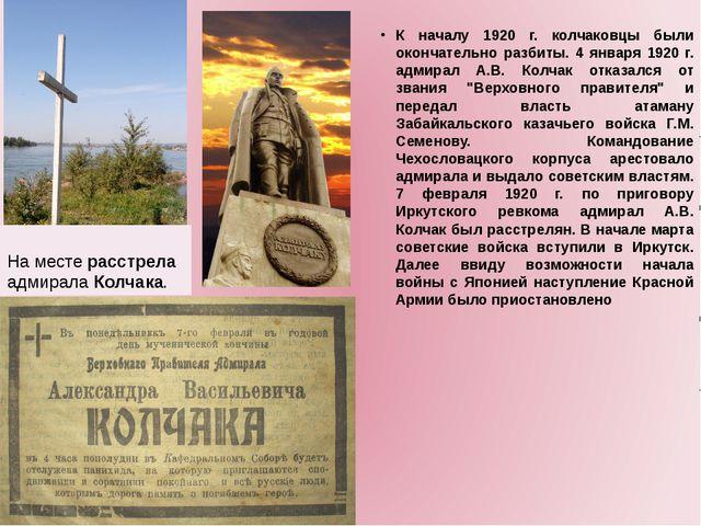 К началу 1920 г. колчаковцы были окончательно разбиты. 4 января 1920 г. адми...