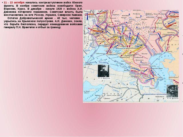 11 - 13 октября началось контрнаступление войск Южного фронта. В ноябре сове...