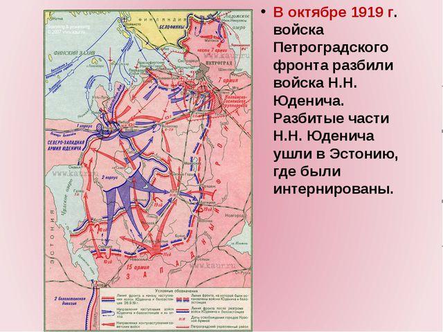 В октябре 1919 г. войска Петроградского фронта разбили войска Н.Н. Юденича....