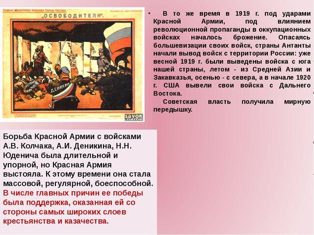 В то же время в 1919 г. под ударами Красной Армии, под влиянием революц...