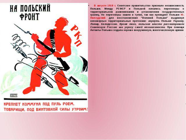В августе 1918 г. Советское правительство признало независимость Польши...