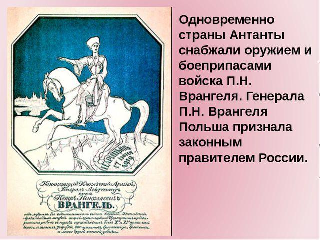 Одновременно страны Антанты снабжали оружием и боеприпасами войска П.Н. Вран...