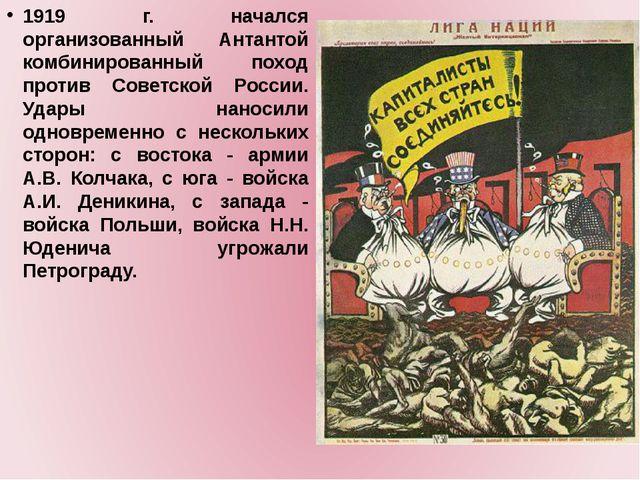 1919 г. начался организованный Антантой комбинированный поход против Советск...
