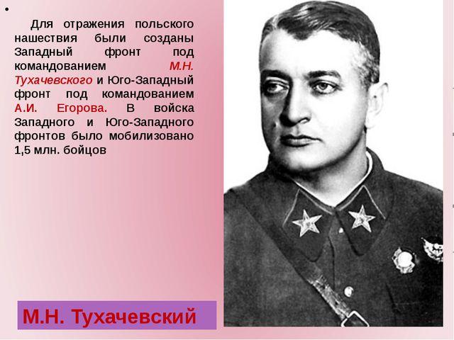 Для отражения польского нашествия были созданы Западный фронт под коман...