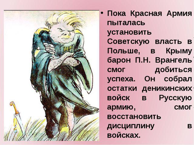 Пока Красная Армия пыталась установить Советскую власть в Польше, в Крыму ба...