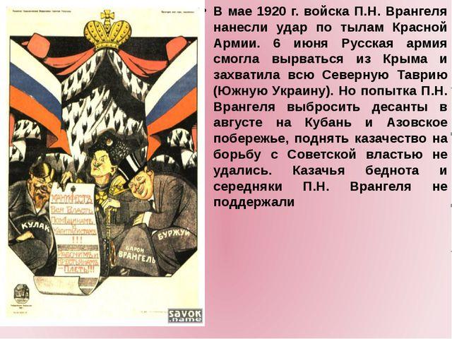 В мае 1920 г. войска П.Н. Врангеля нанесли удар по тылам Красной Армии. 6 ию...