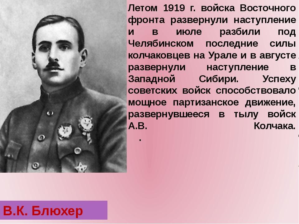 Летом 1919 г. войска Восточного фронта развернули наступление и в июле разби...