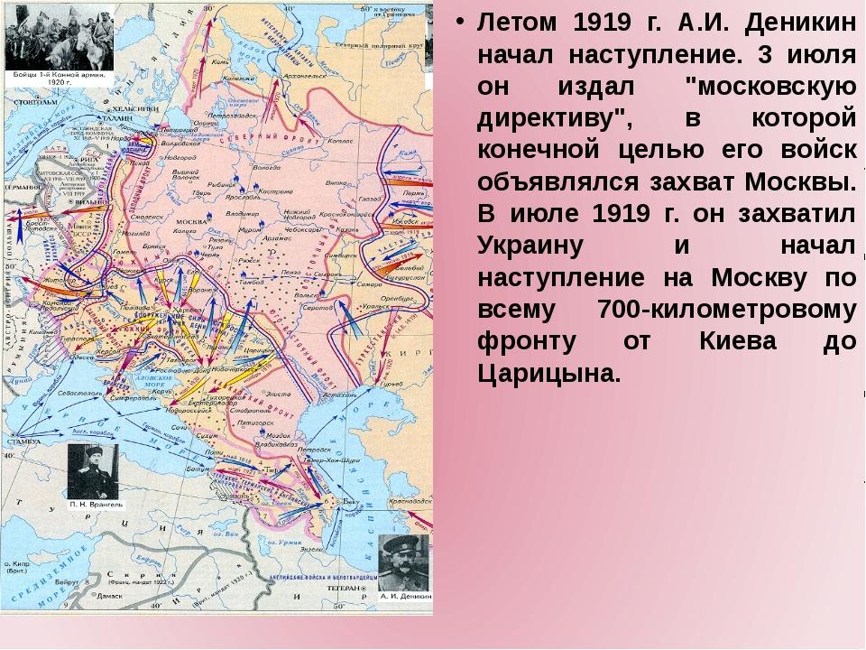 """Летом 1919 г. А.И. Деникин начал наступление. 3 июля он издал """"московскую ди..."""