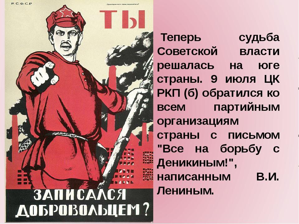 Теперь судьба Советской власти решалась на юге страны. 9 июля ЦК РКП (б) об...