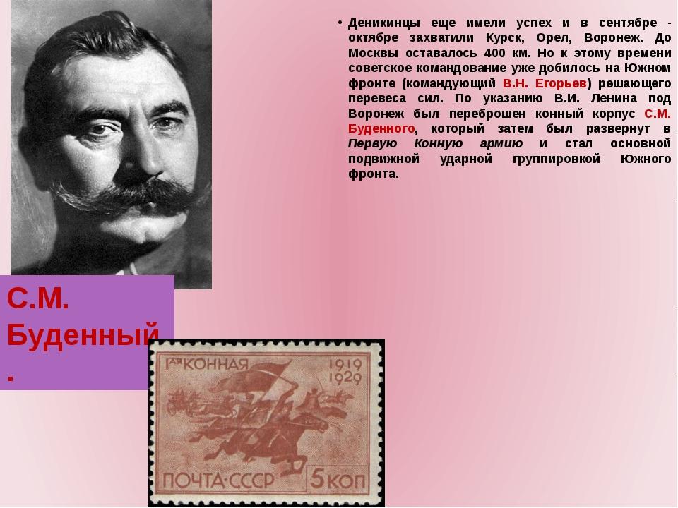 Деникинцы еще имели успех и в сентябре - октябре захватили Курск, Орел, Воро...