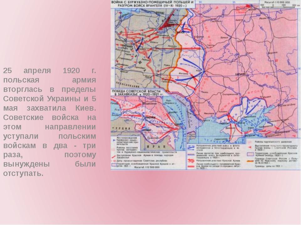 25 апреля 1920 г. польская армия вторглась в пределы Советской Украины и 5 м...