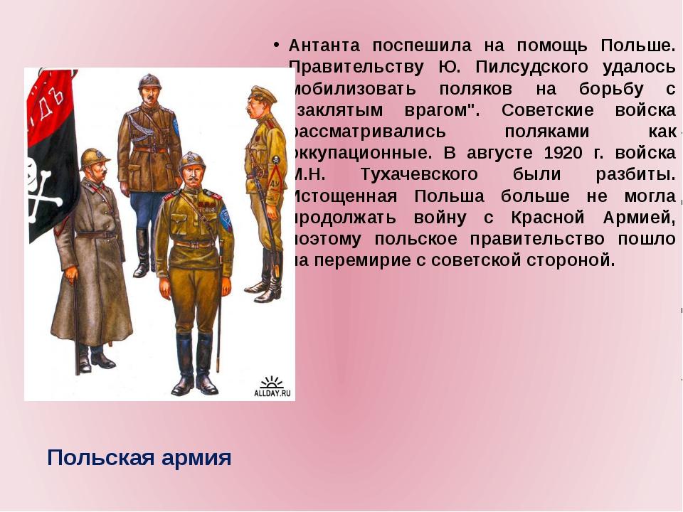 Антанта поспешила на помощь Польше. Правительству Ю. Пилсудского удалось моб...