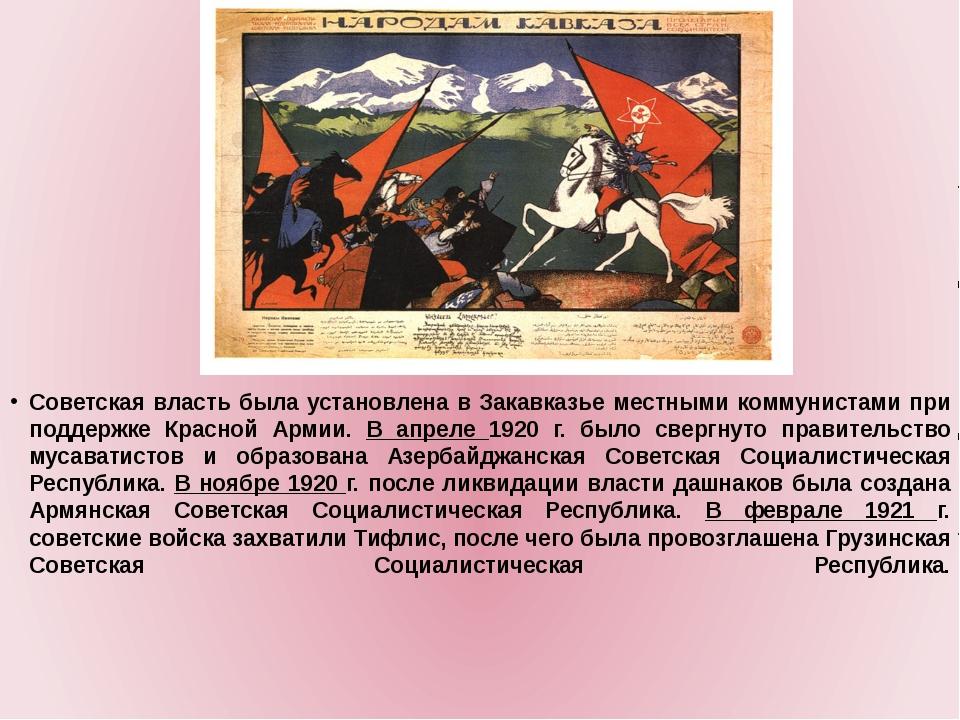 Советская власть была установлена в Закавказье местными коммунистами при под...