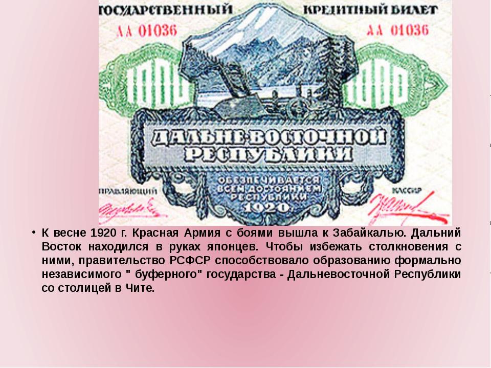К весне 1920 г. Красная Армия с боями вышла к Забайкалью. Дальний Восток нах...
