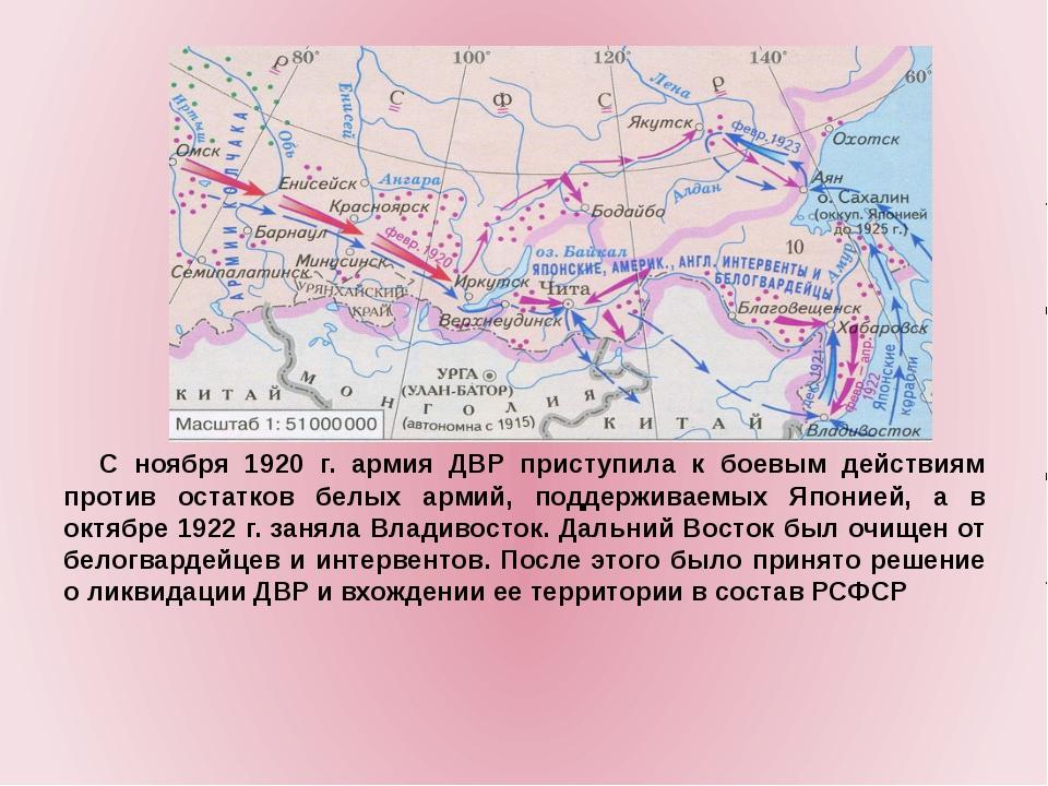 С ноября 1920 г. армия ДВР приступила к боевым действиям против остатко...