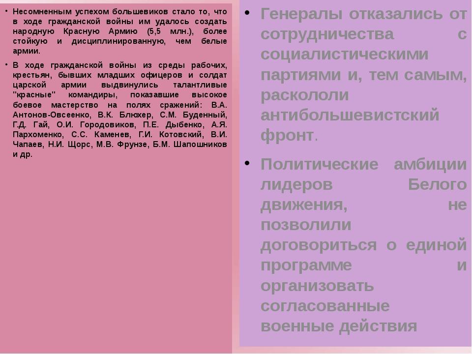 Несомненным успехом большевиков стало то, что в ходе гражданской войны им уд...