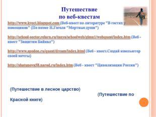 http://sites.google.com/site/putesestvievlesnoecarstvo/ (Путешествие в лесное