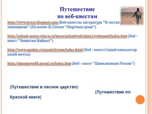 http://sites.google.com/site/putesestvievlesnoecarstvo/ (Путешествие в лесное...