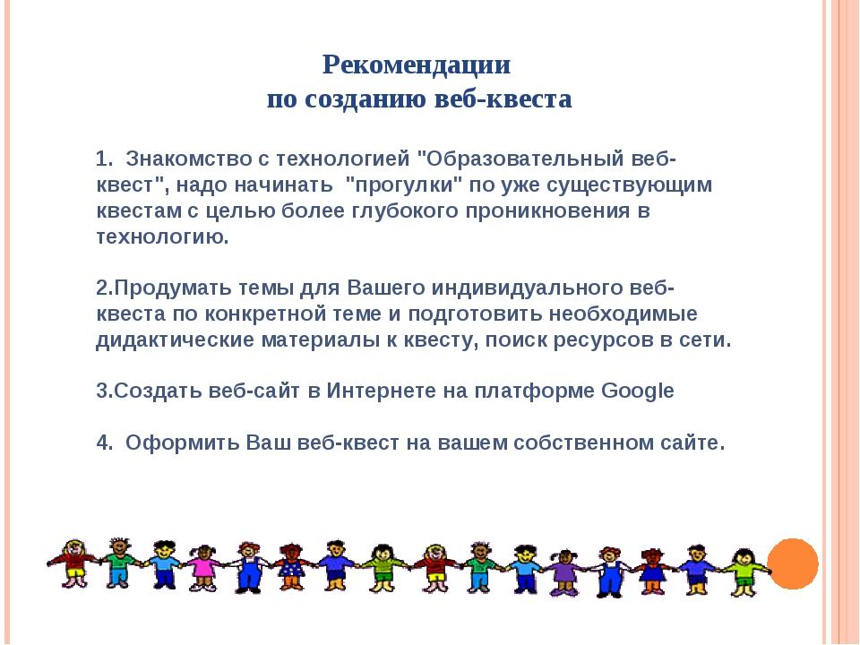 """Рекомендации по созданию веб-квеста 1. Знакомство с технологией """"Образователь..."""